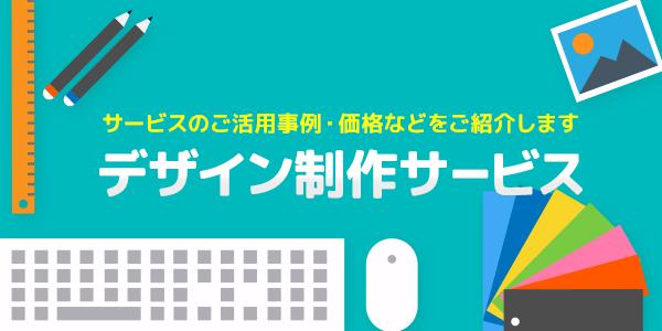 デザイン制作サービスご活用事例をご紹介-チラシとポスターの制作-
