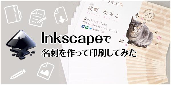 Inkscapeで名刺を作って印刷してみた!