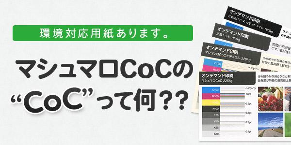 マシュマロCoCの「CoC」って何?