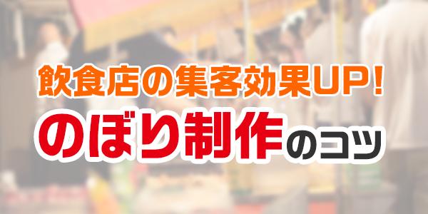 飲食店の集客効果を高める!のぼり制作のコツ