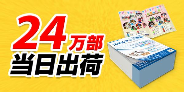 チラシ/フライヤー印刷、折パンフレット印刷、最大24万部を当日出荷!