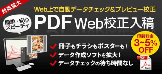 値引き特典あり、PDF Web校正入稿がパワーアップ!WAVEのPDF入稿についてご案内します