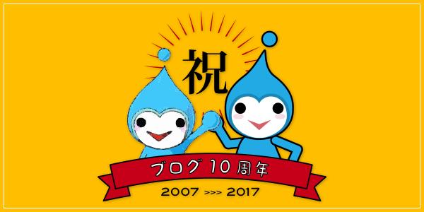 ブログが10周年をむかえました!ご愛顧ありがとうございます。