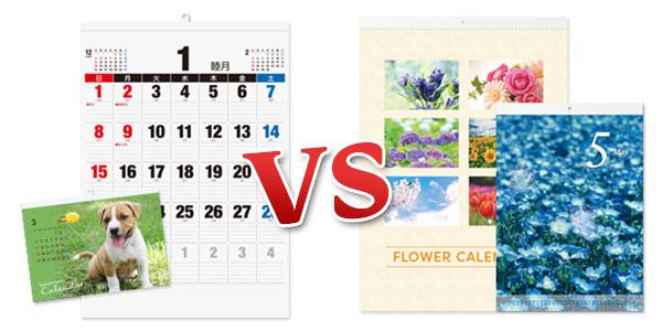 仕様・特徴を徹底比較!壁掛けカレンダー vs エコ壁掛けカレンダー