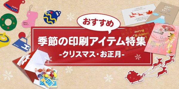 クリスマス・お正月に使える!印刷アイテムをご紹介