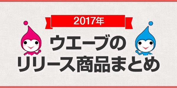 印刷のウエーブ 2017年リリース商品まとめ ~今年もご愛顧いただきありがとうございました~