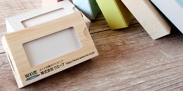 紙ケースが無料で付属 WAVEの名刺印刷