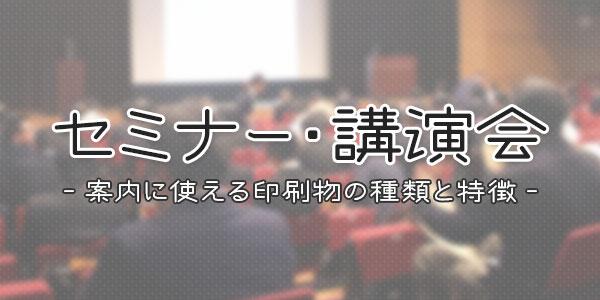 セミナーや講演会の案内に活躍する印刷物の種類と特徴
