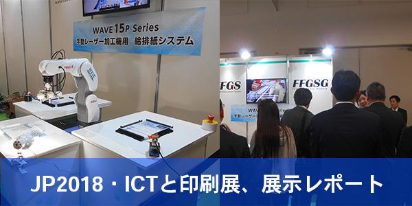 おかげ様で大盛況!JP2018・ICTと印刷展での「給排紙システム」展示の様子をレポート