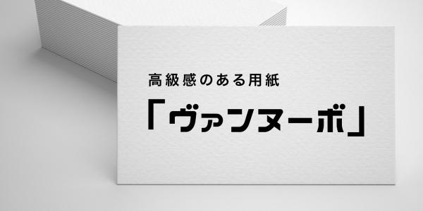【営業マン・デザイナー向け】高級感のある用紙といわれたら 「ヴァンヌーボ」