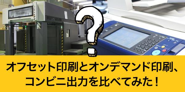 【やってみた】オフセット印刷とオンデマンド印刷、コンビニ出力を比べてみた!