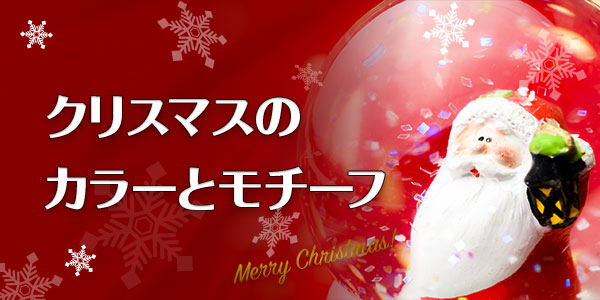 クリスマスのデザインにおすすめ!カラーとモチーフについて