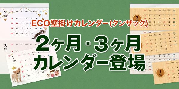 「2か月カレンダー」、「3か月カレンダー」をオリジナルデザインで作れます!