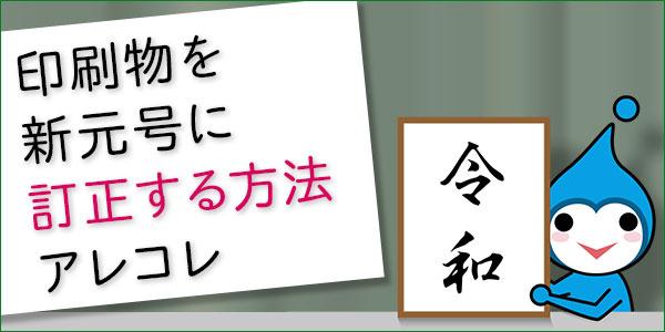 新元号は「令和」!印刷物を新元号に訂正する方法アレコレ