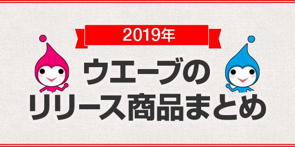 令和元年(2019年)リリース商品まとめ – 今年もご愛顧いただきありがとうございました –