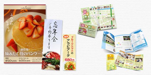 【新年初キャンペーン】ポスター、折パンフレットが5%OFF