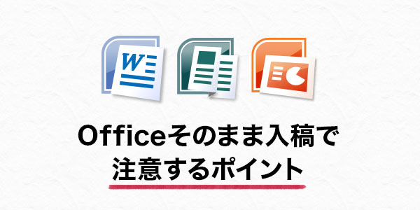 Officeそのまま入稿で注意すべき「きほんのポイント」とは?