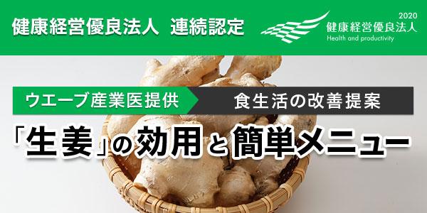 【食生活の改善提案】季節の食材を取り入れましょう!「生姜(ショウガ)」