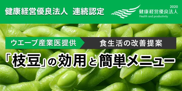 【食生活の改善提案】季節の食材を取り入れましょう!「枝豆」