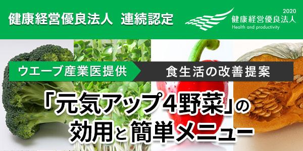 【食生活の改善提案】季節の食材を取り入れましょう!「元気アップ4野菜」の 効用と簡単メニュー