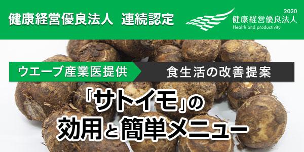 【食生活の改善提案】季節の食材を取り入れましょう!「サトイモ」の 効用と簡単メニュー
