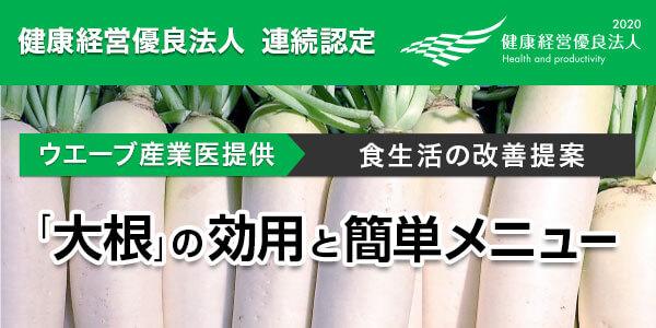 【食生活の改善提案】季節の食材を取り入れましょう!「大根」の 効用と簡単メニュー