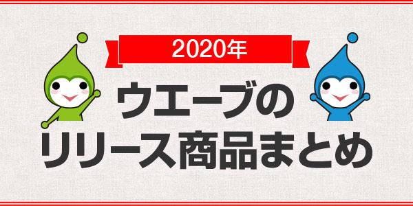 2020年リリース商品まとめ – 今年もご愛顧いただきありがとうございました –