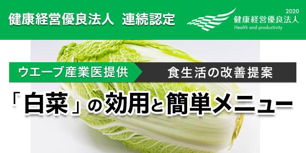 """【食生活の改善提案】季節の食材""""2月"""" 春を待つ免疫力をつけ、体調を整える!"""