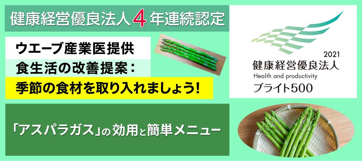 【食生活の改善提案】~季節の変わり目も、元気にクリア!〜