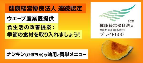 【食生活の改善提案】~6月はナンキン(かぼちゃ)です〜