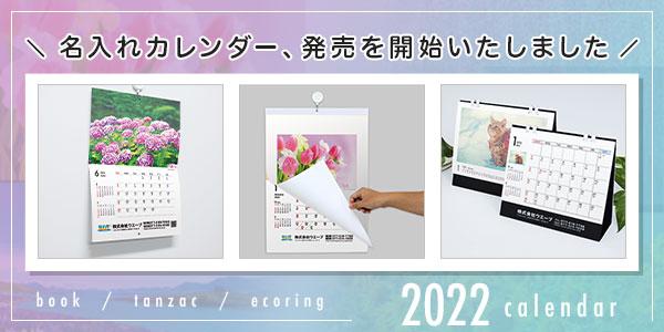 2022年の名入れカレンダー、発売を開始いたしました