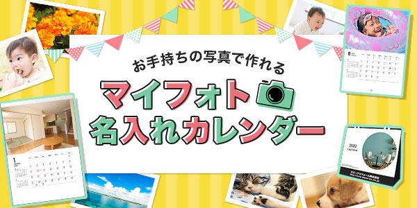お手持ちの写真で作れる「マイフォト名入れカレンダー」をご紹介!