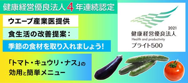【食生活の改善提案】~「いきなり夏!」の時に食べるとよいのは?〜