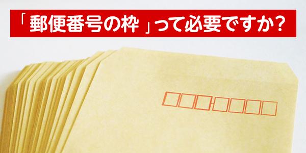 「郵便番号の枠」って必要ですか?