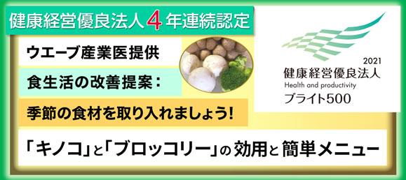 【食生活の改善提案】季節の食材を取り入れましょう!「キノコ」と「ブロッコリー」