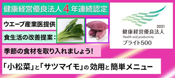 【食生活の改善提案】季節の食材を取り入れましょう!「小松菜」と「サツマイモ」